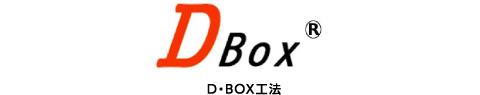 D・BOX工法